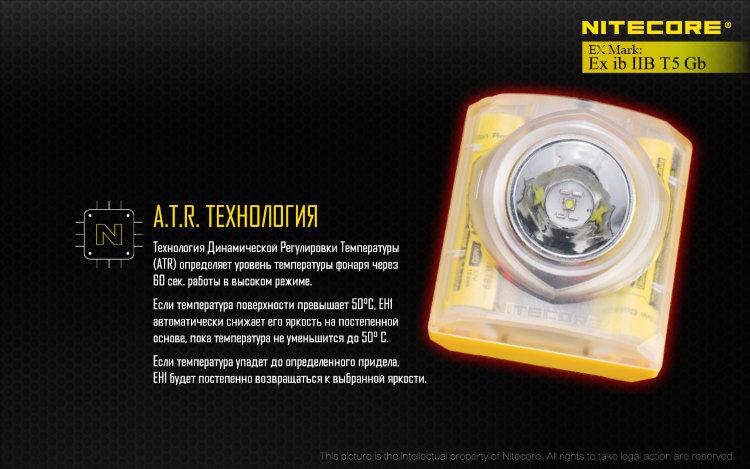 Фонарь Nitecore EH1