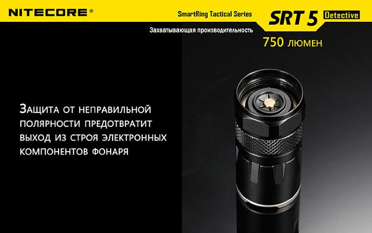 Фонарь Nitecore SRT5 Detective