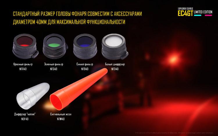 Фонарь Nitecore EC4GT Limited Edition