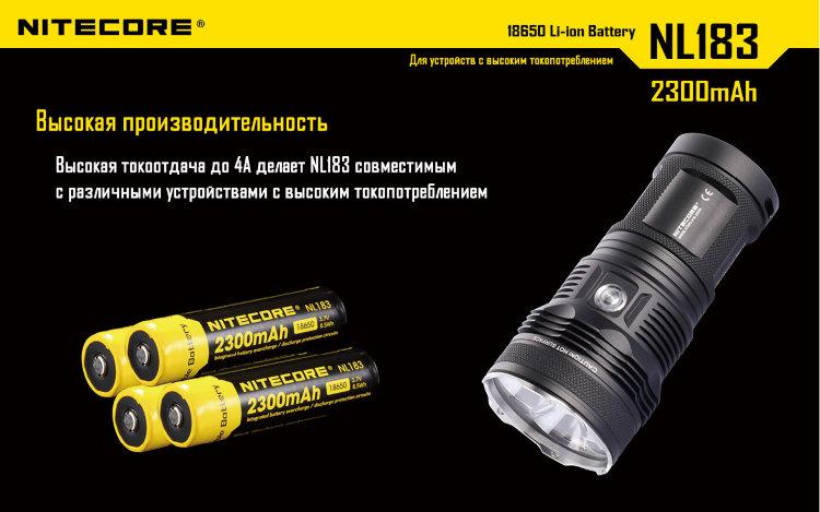 Аккумулятор Nitecore NL183 18650 Li-ion 3.7v 2300mAh