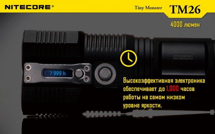 Фонарь Nitecore TM26 QUADRAY