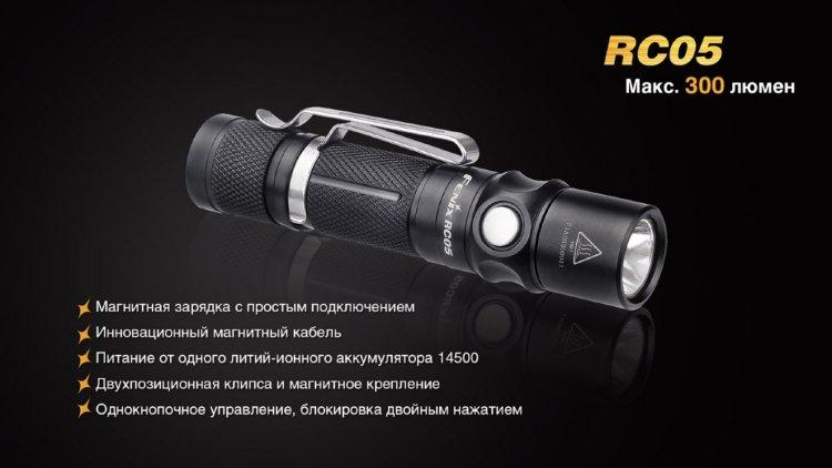 Фонарь Fenix RC05 Cree XP-G2 R5