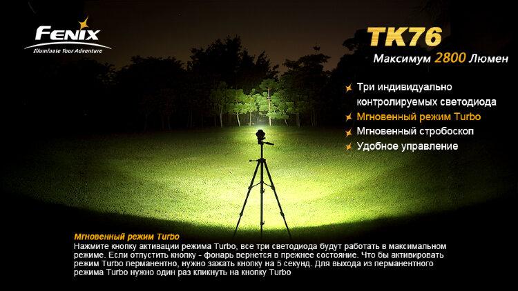 Фонарь Fenix TK76 2xXM-L2 (U2), 1xXM-L2 (T6)