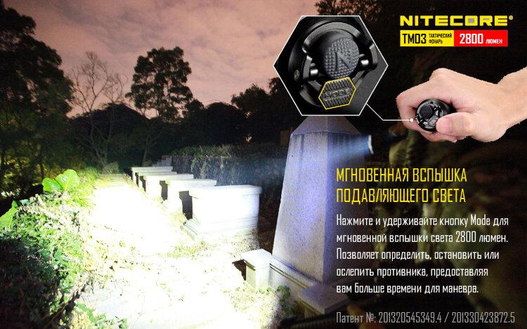 Фонарь Nitecore TM03