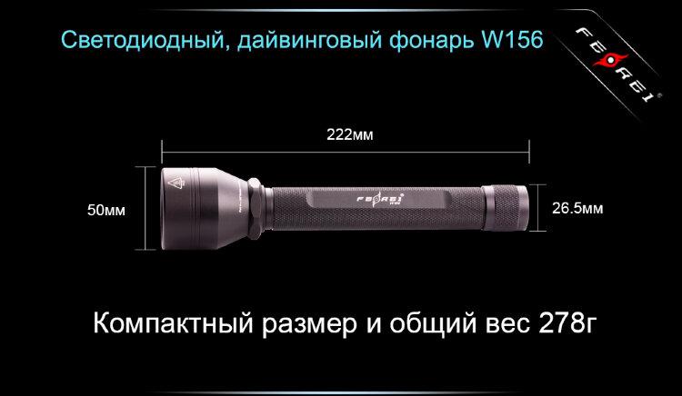Фонарь Ferei W156 Kit
