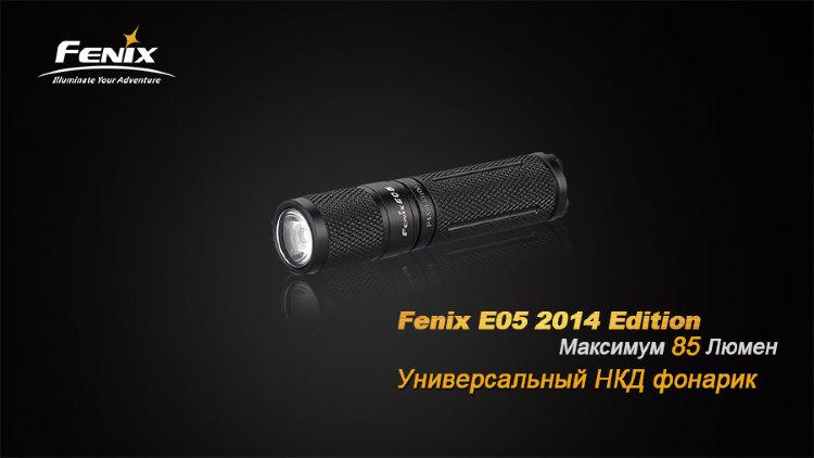 Fenix E05 XP-E2 R3 обновленный вскрытый