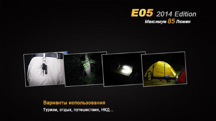 Фонарь Fenix E05 (2014 Edition) Cree XP-E2 R3 LED