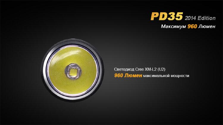 Фонарь Fenix PD35 (2014 Edition) Cree XM-L2