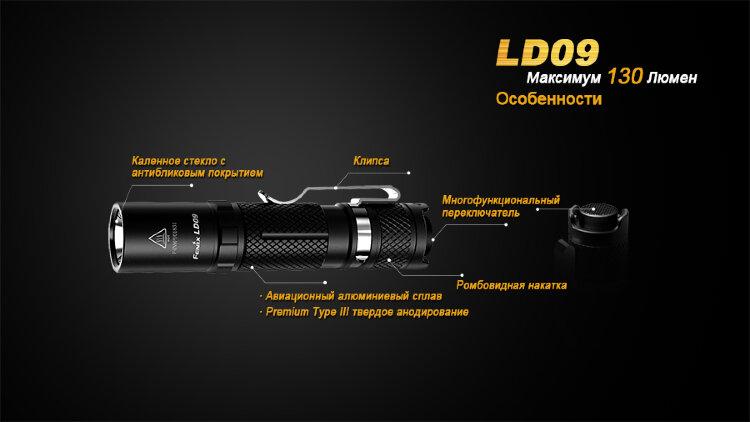 Фонарь Fenix LD09 Cree XP-E2 LED