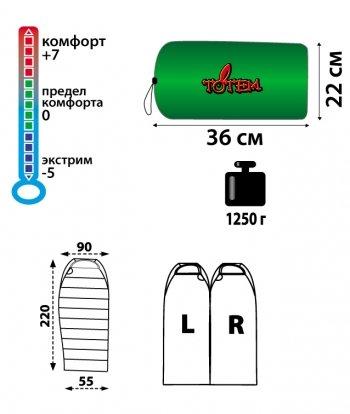 Спальный мешок Totem Hunter XXL, TTS-005.12