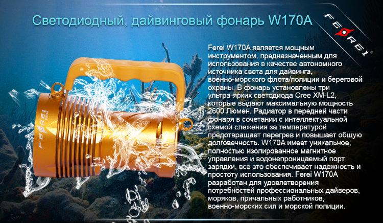 Фонарь дайвинговый Ferei W170А SST90 тёплый жёлтый с царапиной