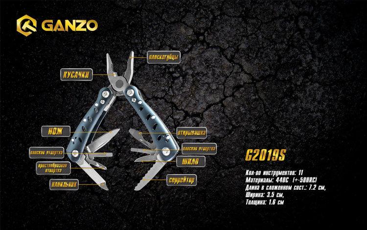 Мультитул Ganzo G2019S