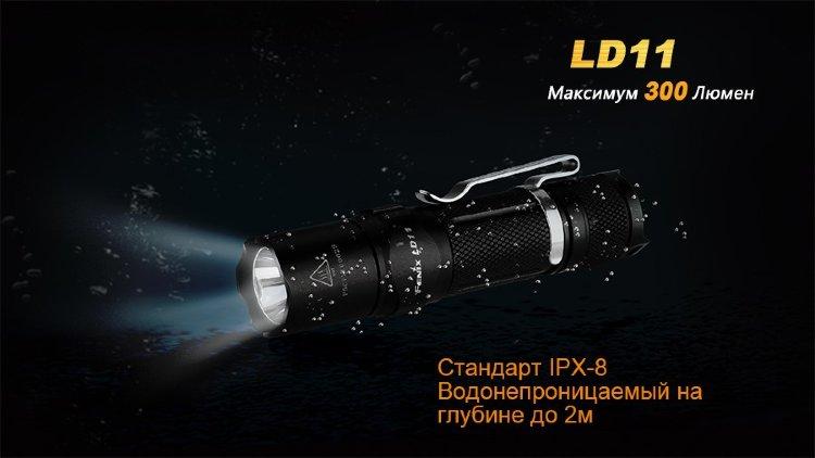 Фонарь Fenix LD11 Cree XP-G2 (R5)