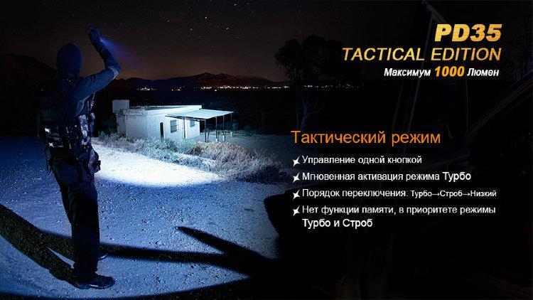 Фонарь Fenix PD35 Cree XP-L (V5) TAC (Tactical Edition)