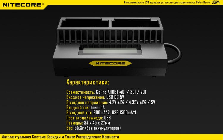 Зарядное устройство Nitecore UGP4 для GoPro 4