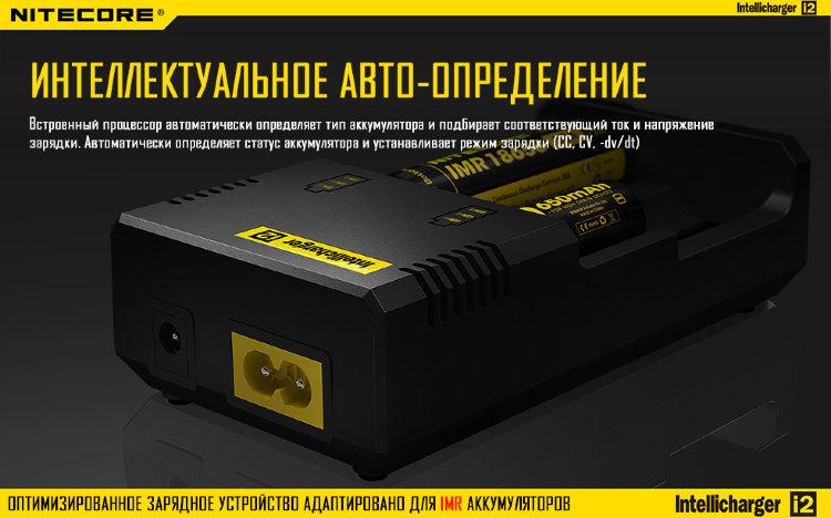 Зарядное устройство Nitecore I2 V2
