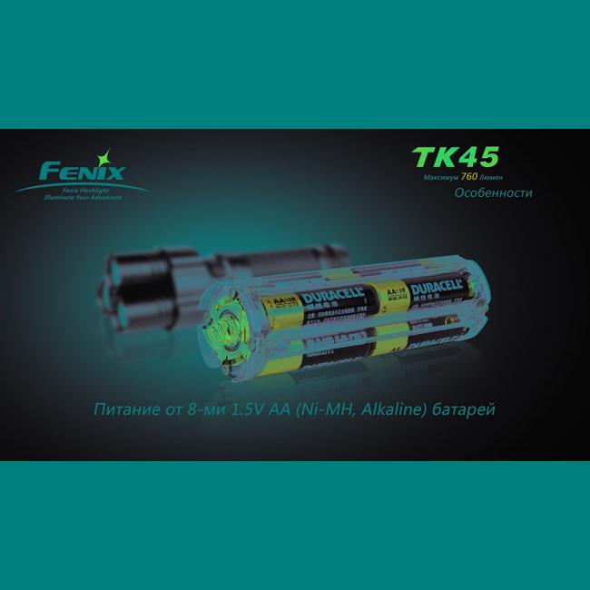 Фонарь Fenix TK45 3×Cree XP-G (R5)