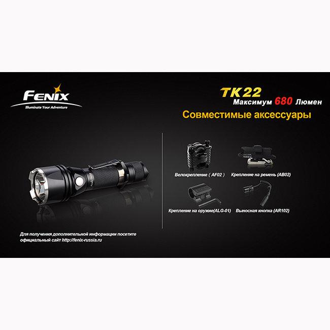 Фонарь Fenix TK22 Cree XM-L2 (U2)