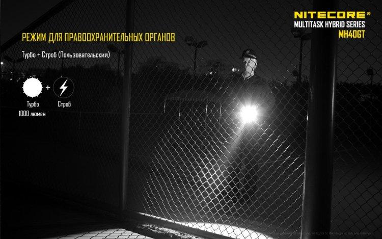Фонарь Nitecore MH40GT