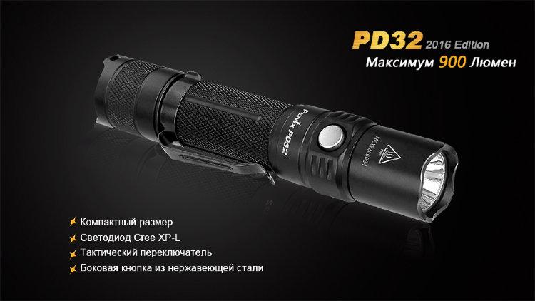 Фонарь Fenix PD32 Cree XP-L HI white LED