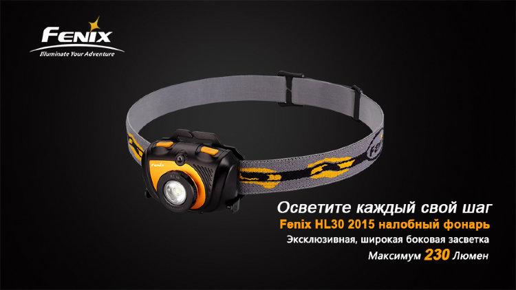 Налобный фонарь Fenix HL30 (2015) Cree XP-G2 R5