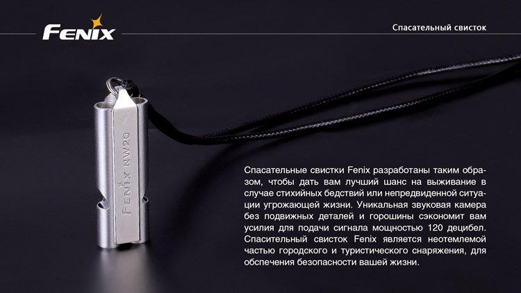 Свисток Fenix NW20