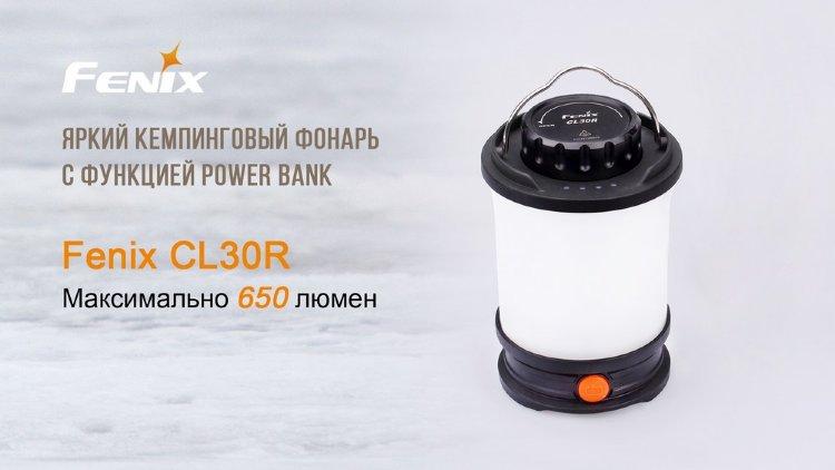 Фонарь Fenix CL30R (черный, серый)