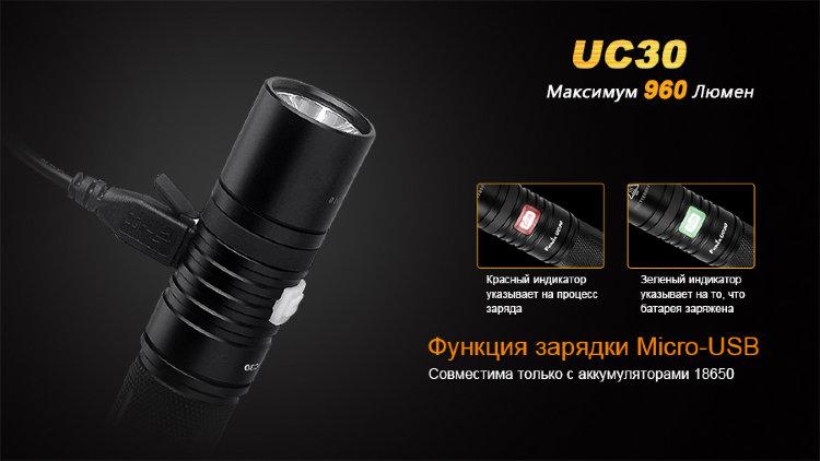 Фонарь Fenix UC30 Cree XM-L2 (U2)
