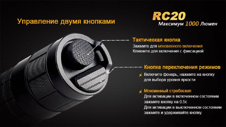 Фонарь Fenix RC20 Cree XM-L2 (U2)