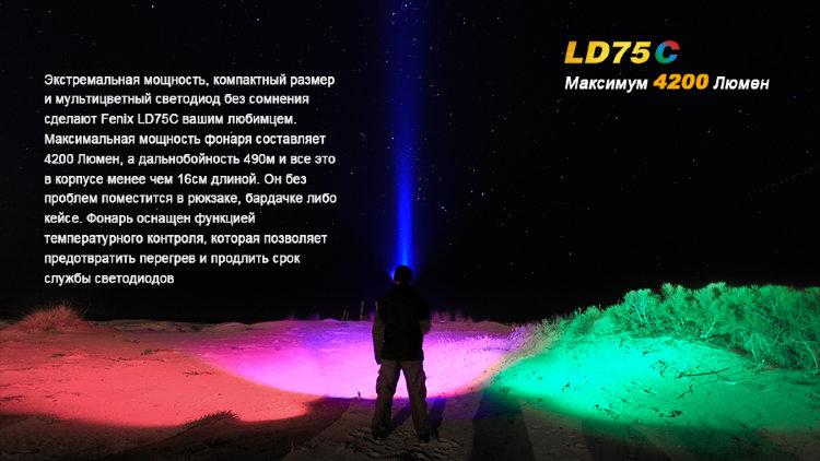 Фонарь Fenix LD75C Cree XM-L2 (U2)