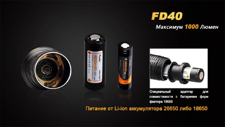 Фонарь Fenix FD40 Cree XP-L HI LED