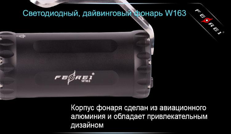 Фонарь Ferei W163, холодный свет