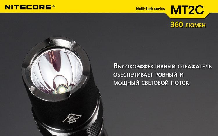Фонарь Nitecore MT2C