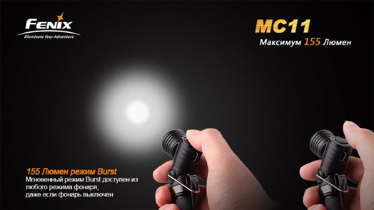 Fenix MC11 XP-G2 R5 вскрытый