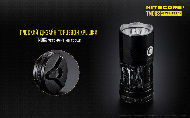 Фонарь Nitecore TM06S